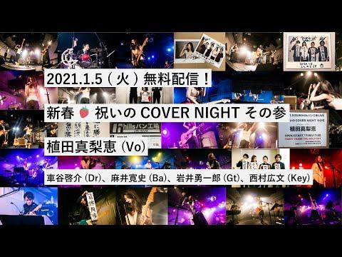 2021.1.5(火) 新春🍓祝いのCOVER NIGHT その参
