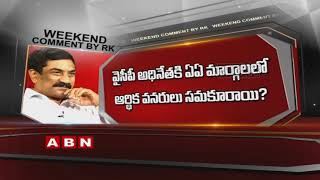 Weekend Comment by RK | Promo | ABN Telugu