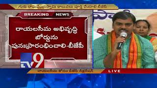 AP BJP demands Rayalaseema package..