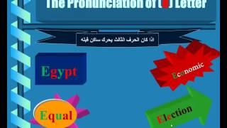 سلسلة شرح قواعد النطق في اللغة الانجليزية حرف E