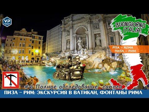 6. Buongiorno Italia! Полное обследование сапога: Пиза - Рим. Экскурсия в Ватикан, фонтаны Рима