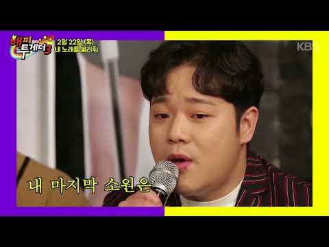 해피 투게더3 - [선공개] '차트 괴물' 길구봉구, 박완규 앞에서 천년의 사랑 원키 도전! 20180221
