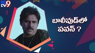 Pawan Kalyan's Agnyaathavaasi creates record on YouTube..