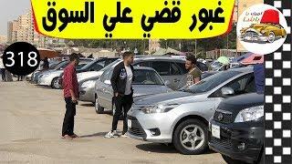 اسعار السيارات المستعملة فى مصر 2019 | عروض غبور تق ...