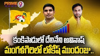 Nara Lokesh, Devineni Avinash take lead in postal vote cou..