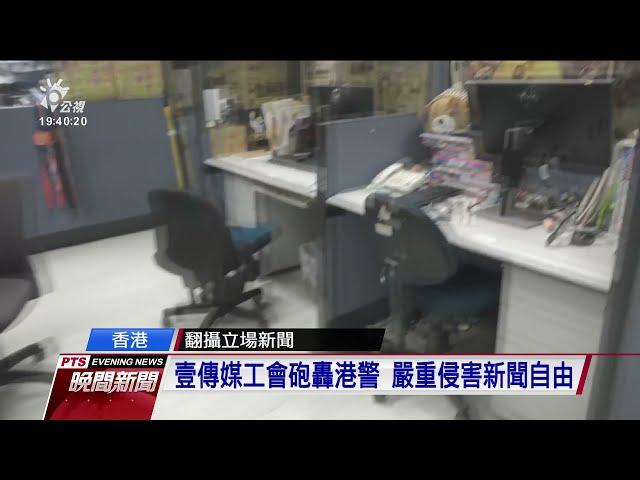 香港壹傳媒再遭港警搜捕 逮捕5高層、凍結1800萬港幣資產