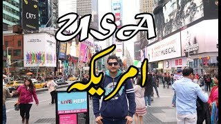My Trip to United States of America (USA)