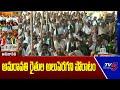 అమరావతి రైతుల అలుపెరగని పోరాటం | TV5 News Digital
