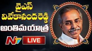 YS Vivekananda Reddy Last Rites Live From Pulivendula | YS Vivekananda Reddy Funeral Live | NTV