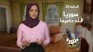 سوريا الله حاميها | نور خانم     -
