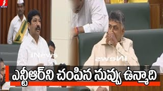 YSRCP MLA says Naidu 'killed 'NTR with mental torture..