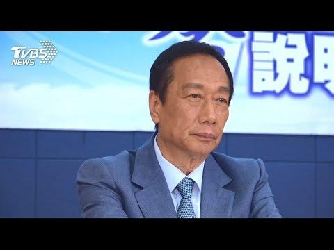 【郭台銘宣布不選2020 臉書影片訴原委  LIVE】