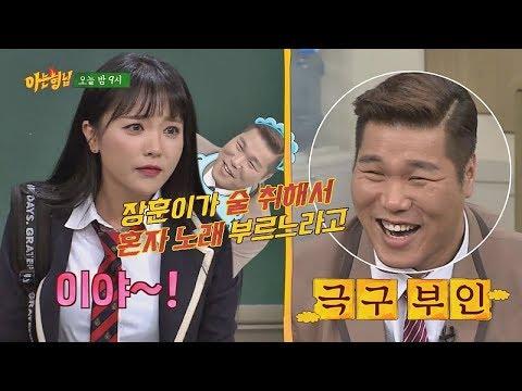 [선공개] '트롯 여신' 홍진영, 큐티 장훈(?) 폭로♨