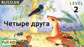 "The Four Friends: Learn Russian with subtitles - Story for Children ""BookBox.com"""