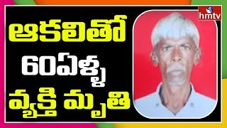 Man starved to death in Vikarabad after lockdown..