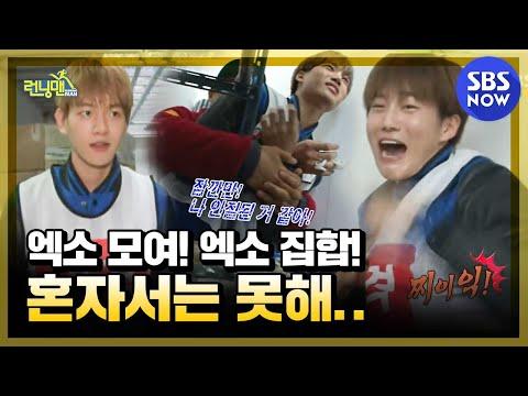 SBS [런닝맨] - 엑소공격,짝지어 쫑쫑 뛰다니는 비글들