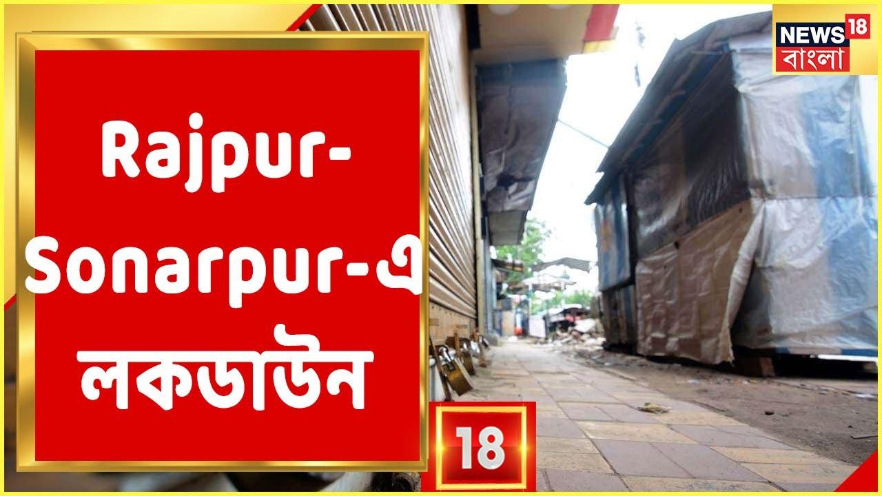 Rajpur ও Sonarpur পুরসভা অঞ্চলে আজ থেকে ঘোষণা করা হল কার্যত লকডাউন । এয়ারপোর্ট চত্বরে কড়া পুলিশ