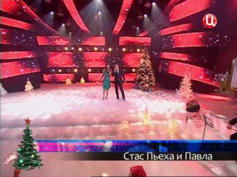 Стас Пьеха и Павла - Новогодняя (ТВ Центр)