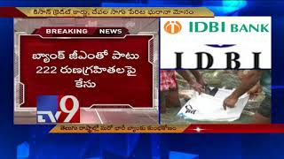 445 cr Kisan Credit Card Loan Scam Busted in IDBI..