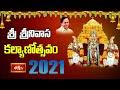 కమనీయం.. రమణీయం.. శ్రీ శ్రీనివాస కల్యాణోత్సవం | Sri Srinivasa Kalyanotsavam 2021 | Bhakthi TV