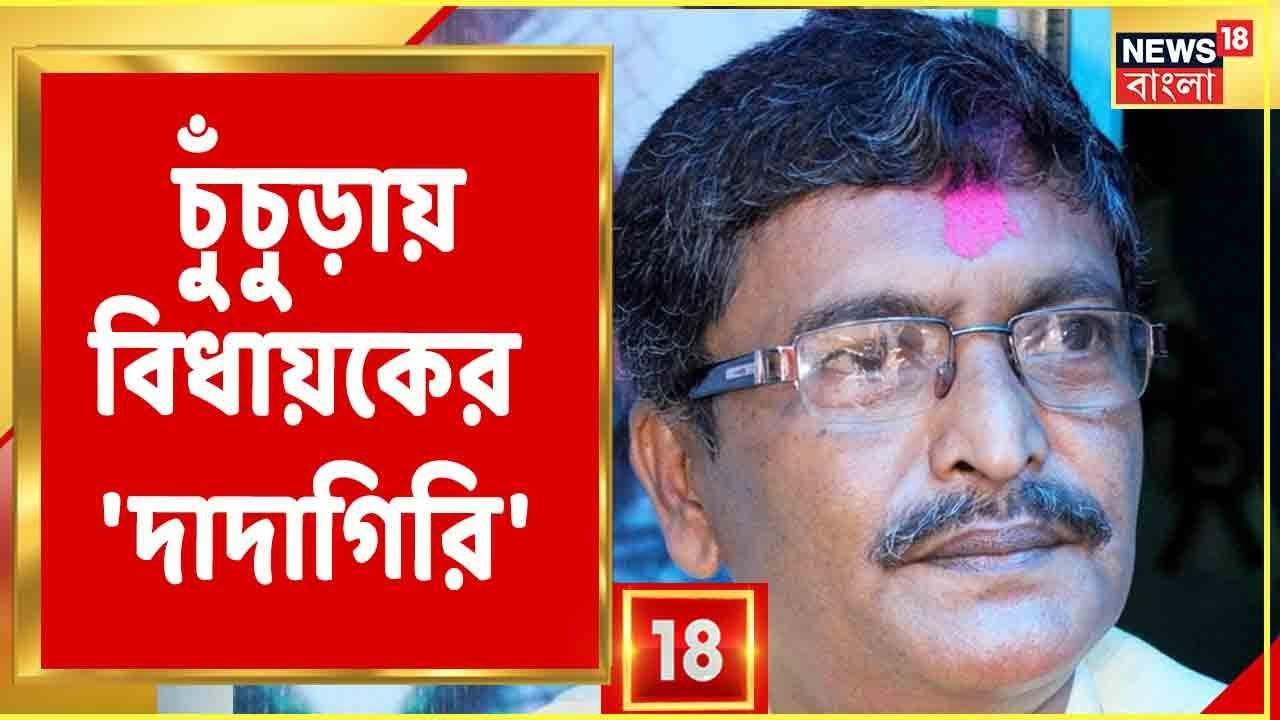 MLA Asit Mazumdar: করোনাকালে মাস্কহীন অনেকেই, মাস্ক না পরায় বিধায়কের 'দাদাগিরি'