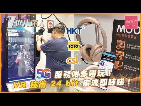 5G 服務咁多嘢玩!VR 技術 24 bit 串流即時睇! HKT 1010 csl 5G Galaxy S20 5G