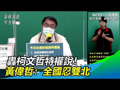 轟柯文哲特權說!黃偉哲:全國忍雙北 三立新聞網 SETN.com