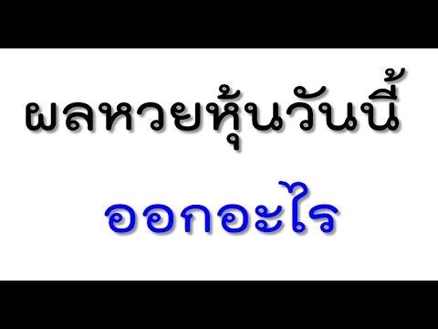 เลขเด็ด เลขเทวดา วันที่ 16 ธันวาคม 2560 เน้น 0-6-2