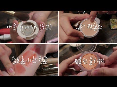 🎁대학생 4명의 리얼파우치 6개 털기 ! / 꿀템 꿀잼 보장ㅋㅋㅋzz / 인생템 & 힛팬템 / 다예 daily daye