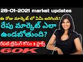 Daily stock market updates in telugu| 28-01-2021 nifty and bank nifty updates|3 stocks |news