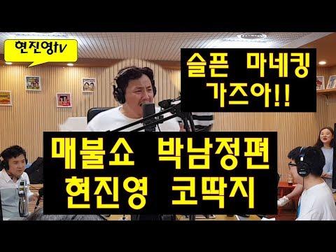 (현진영TV)매불쇼 박남정최종편 현진영코딱지는 슬픈마네킹이 먹었냐!