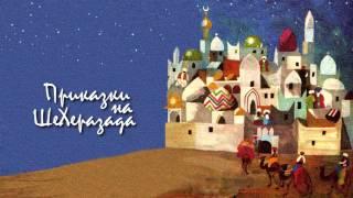 Приказки На Шехерезада - Абу Мързеливият и Хубавицата - Детска Приказка