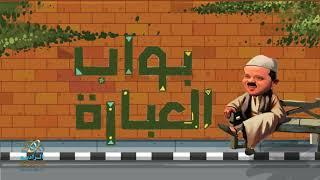 بواب العبارة مع محمد هنيدى   جروب الـ whats app   على الراديو9090 ...