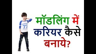 How to make a career in modeling?-[Hindi] Mega Support