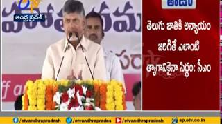I Won't compromise : Chandrababu ultimatum to Centre..