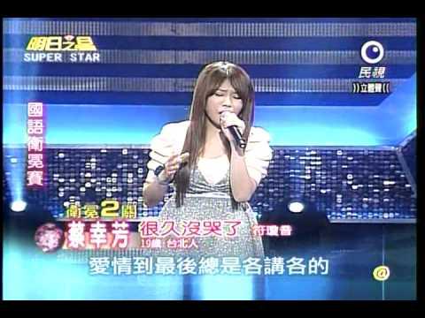 明日之星 20110611 蔡幸芳,很久沒哭了「符瓊音」
