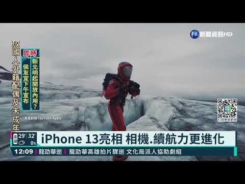 iPhone13沒亮點? 達人:內在功能大進化|華視新聞 20210915