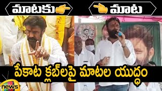Heated Argument Between Nandamuri Balakrishna And Minister Kodali Nani | AP Politics | Mango News