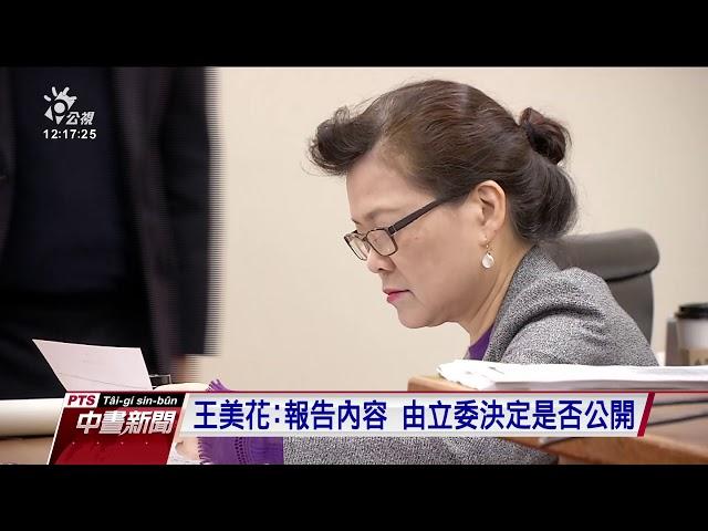 中油查德油田股權轉售報告 王美花:以密件方式給立委