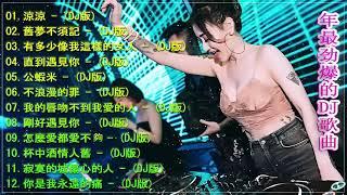Chinese Dj - 2020全中文舞曲串烧- Nonstop China Mix - 2020年最劲爆的DJ歌曲 - 全中文DJ舞曲 高清 新2020夜店混音- Chinese Dj Remix