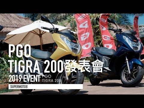 PGO TIGRA 200新車發表