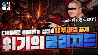 디아블로 이모탈 내부결정과정 [디아블로 모바일] Diablo Immortal