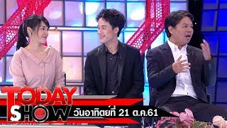 TODAY SHOW 21 ต.ค. 61 (1/2) Talk show