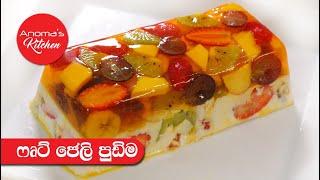 ගෙදර කවුරුත් අසා උන රස ෆෘට් ජෙලි පුඩිං - Episode 812 - Fruit Jelly Pudding - Anoma's Kitchen