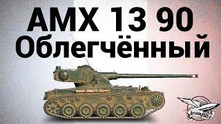 AMX 13 90 - Облегчённый - Гайд