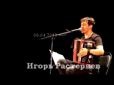 Игорь Растеряев - Богатыри. СПб. 06.04.2013 г.