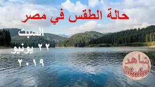 حالة الطقس غدا السبت 22 يونيو 2019 فى مصر - توقع ...