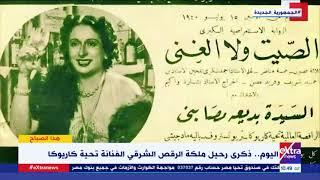 ذكرى-رحيل-ملكة-الرقص-الشرقي-الفنانة-تحية-كاريوكا