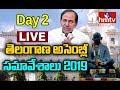 Telangana Assembly Sessions LIVE | CM KCR | Day 2 | hmtv