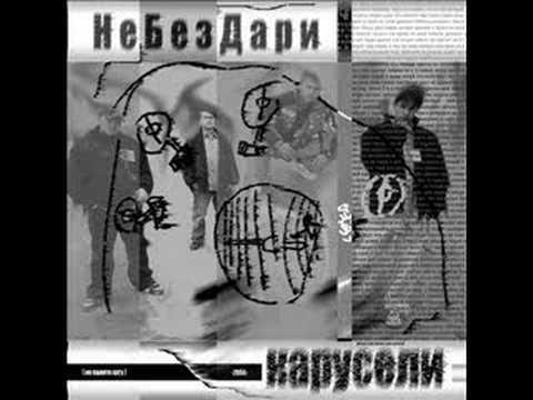 НеБезДари - Карусели (NeBezDari - Karuseli) (2004)